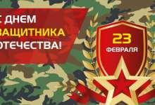 День защитника Отечества продолжается