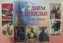 Почта России доставит поздравления Президента