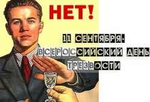 11 сентября – Всероссийский день трезвости