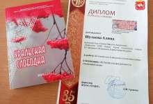 Алина Шулаева рассказала историю своего села